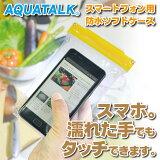 スマートフォンを水から守る!通話&タッチパネル操作可能防水ソフトケース