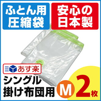 """Quality guarantee certificate with futon compression bag M size 2 with entering your minor packing valve gusset! Comforters are OK! ★ ★ """"disabled"""" with more than 3,150 yen tax included"""