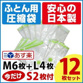 Quality assurance with data! Futon compression bag deals 12 piece set-points 10 times! M6-+ L4 + S2-sheets in total 12 pieces! In addition to gifts with! Valves & gusset with economical packing