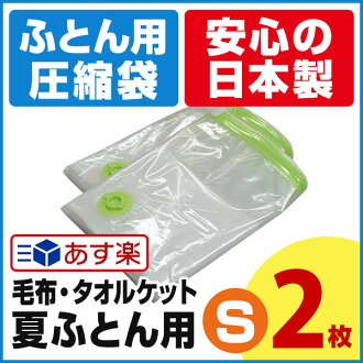 """Quality comes with a warranty certificate value simple packaging FUTON compression bag 2 pieces valve gusset with feather fton is OK! ★ ★ """"disabled"""" with more than 3,150 yen tax included"""
