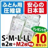 【布団圧縮袋】お買得10枚セット。S+L+LL各サイズ2枚入Mサイズは4枚で合計10枚!!