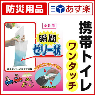 """★ one-touch mobile toilet q female q 1 piece up to """"five"""""""