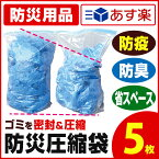 【汚物密封】【緊急隔離】被災時、緊急時の汚物・廃棄物・生ゴミを圧縮!廃棄までの10日間に耐える!防災圧縮袋 5枚入【安心の日本製】