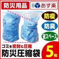 【汚物密封】【緊急隔離】被災時、緊急時の汚物・廃棄物・生ゴミを圧縮!廃棄までの10日間に耐える!防災圧縮袋5枚入【安心の日本製】【あす楽対応_関東】