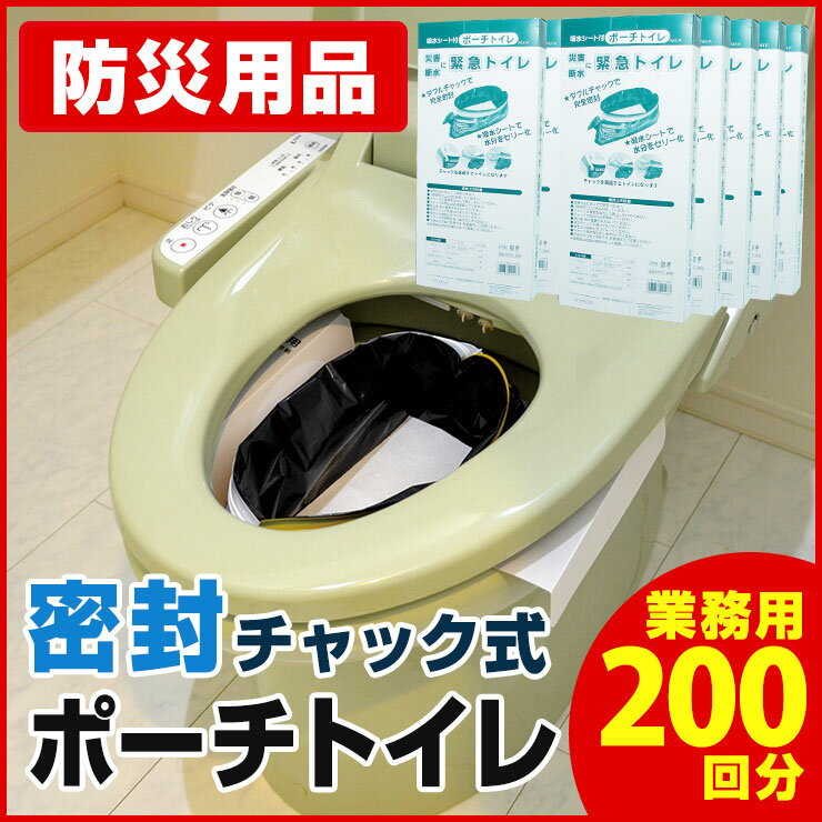 No running water! Disaster! Earthquake! The feel-good for simple toilet 10 boxes! Sealing chucks prevention toilet ★ shit and piss amphibious ★ gender for both emergency ポーチトイレ 200 minutes set
