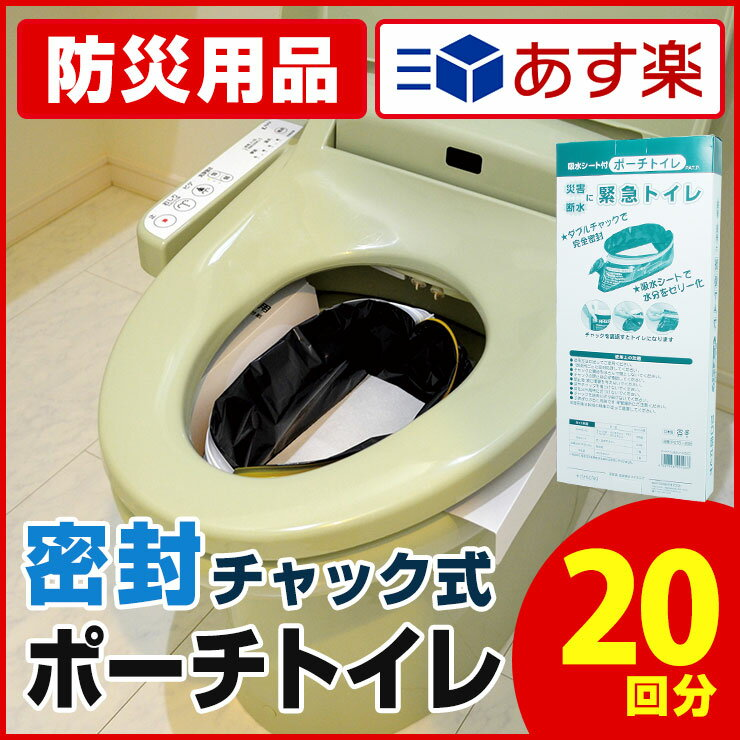 Disaster management, water, disaster, earthquake sealed Chuck simple toilet ☆ once disposable privacy protection ☆ men and women and for emergency ポーチトイレ 20 times-set 3 pieces on buying 1 presents