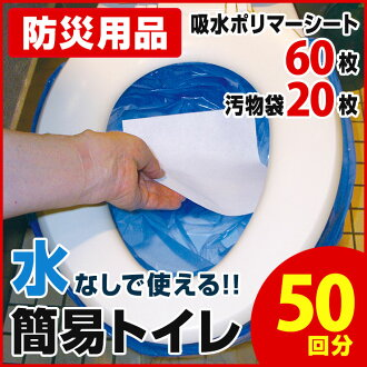 """Now only 50 minutes 3,000 yen point further 10 times! Water during the disaster, earthquake safety 1 per 60 yen emergency toilet """"シートイレ"""""""