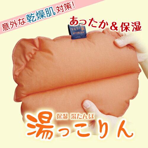 【安心の日本製・製造メーカー直販】保湿湯たんぽ湯っこりん保湿ポリマーで一晩中保温水蒸気がやさしく保湿【メール便可】【あす楽対応_関東】