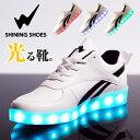 【数量限定セール】光るスニーカー 光る靴 LEDスニーカー