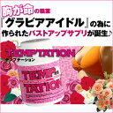 【TEMPTATION(テンプテーション) 増量版】バストアップ サプ...