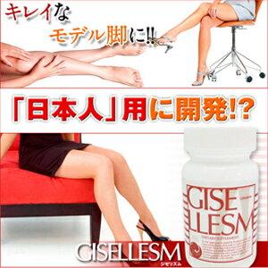 【GISELLESM(ジゼリズム)】脚痩せ 足痩せ 脚やせ 足やせ 下半身ダイエット 下半身太り ダイエットサプリメント むくみ解消 脂肪燃焼 ぜい肉 カプサイシン