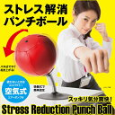 パンチングボール【ストレス解消パンチボール】パンチングマシーン ボクシ...