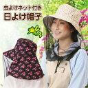 虫除けネット 帽子 レディース【虫よけネット付き日よけ帽子】...