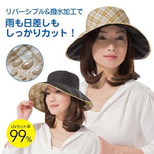 帽子 UV レディース 撥水【リバーシブルUVレイン帽子】UVカット つば広 UV帽子 日よけ帽子 日よけ 雨 折りたたみ 洗える 紫外線対策 熱中症対策 ガーデニング