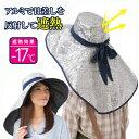 UV 帽子 レディース【保冷剤ポケット付き アルミで遮熱 ジ