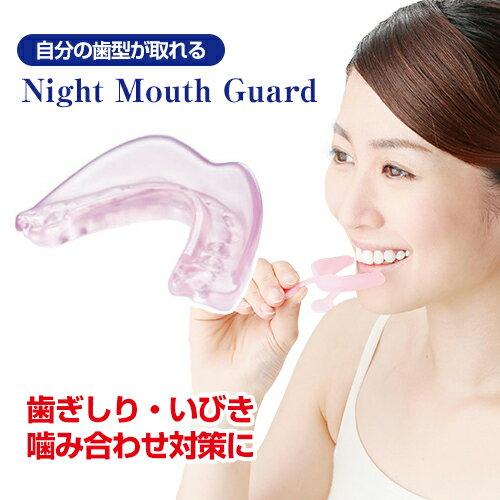 マウスピースいびき歯ぎしり ナイトマウスガード いびき防止グッズ歯ぎしり対策マウスピース矯正睡眠ケース