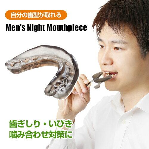 マウスピースいびき歯ぎしり メンズナイトマウスピース マウスガードいびき防止グッズ歯ぎしり対策マウスピース矯正睡眠ケース