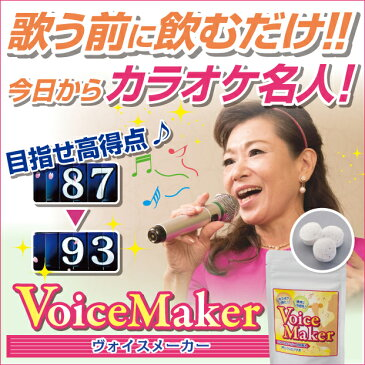 【ヴォイスメーカー】喉 のど ケア タブレット サプリ サプリメント ボイスケア 歌うま ●メール便可●