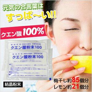 クエン酸 食用【クエン酸粉末100×50袋セット】【あす楽】【即納】粉末 掃除 疲労回復 まとめ買い