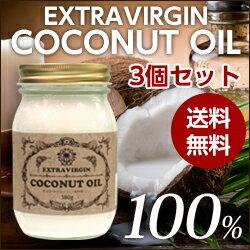 ダイエット・美容・健康すべてに良し!世界最高級品質のミンダナオ島産を使用。日本で充填の安...