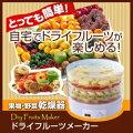 【ドライフルーツメーカー】ドライフードメーカードライフードマシンドライフルーツ製造機果物乾燥器野菜乾燥器乾燥フルーツ乾燥フード乾燥食品保存食