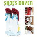靴乾燥機 くつ乾燥機【Smart-Style シューズドライヤー KK-00299】靴 乾燥機 乾燥 オゾン 除菌 抗菌 消臭 スニーカー 革靴 ブーツ