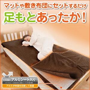 【HOTαアルミの暖力 足ポケット付き敷毛布】敷き毛布 マイクロファイバー毛布 敷きパッド ベッドパッド あったかシーツ あったか寝具 防寒 冷え性 寒さ対策 吸湿発熱加工 洗える 洗濯可