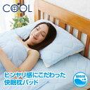 枕パッド ひんやり【サラッと快適COOL