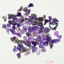 アメジスト さざれ石(ディープパープル )50g(濃い紫のアメジスト さ...