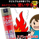 家庭用消火器 消火スプレー スーパールームガード スプレー型消火器
