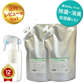 Strong type disinfectants アンチウイルスアクア refill 2 Pack + disinfecting spray 1 book set H pet sterilization, sterilization of babies to ) /AQ