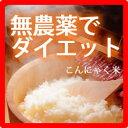 無農薬乾燥粒こんにゃくごはん・こんにゃく米で簡単カロリーオフ・ダイエット【なでしこセール...