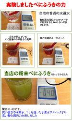カテキン茶べにふうき粉末1袋40gマイナスイオン茶ミネラル葉緑素(日本茶)無農薬栽培一筋