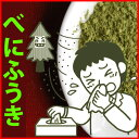 【花粉の季節に】べにふうき 粉末煎茶 粉末 カテキン茶  1袋40g マイナスイオン茶 ミネラル 葉緑素(日本茶) 無農薬栽培一筋