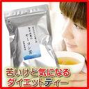 糖質制限食サポートティー ヤーコン茶のダイエットティー2袋
