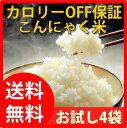 こんにゃく米×4袋■糖質制限食■ダイエット■最適な乾燥こんにゃく米|マンナンヒカリではありません、ダイエット食品【smtb-s】 /AQ【…