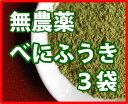 【メール便送料無料】【無農薬緑茶粉末100%】水出し冷茶にもOK1袋がスティック80本分相当の内...