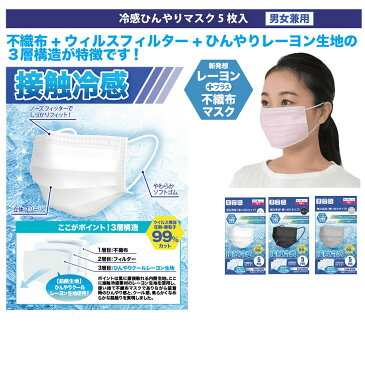 接触冷感 不織布 ひんやり マスク 冷感 COOL 黒 グレー 白 5枚入 夏マスク 冷触感 レーヨン