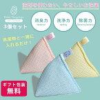 【再入荷!】ベビーマグちゃん 3個(3色)セット ガイアの夜明けで紹介の洗濯マグちゃんと同じ使い方 袋を可愛くしてみました ランドリーマグちゃん&せんたくマグちゃん 姉妹品