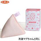 【再入荷!】ベビーマグちゃん(ピンク) 洗濯マグちゃんと同じ使い方