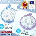 【ゲリラ割】洗濯補助剤 (新パッケージ)2個セット マグネシウム石けん 洗濯マグちゃん