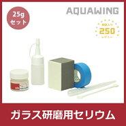 ガラス研磨用セリウムセット25g