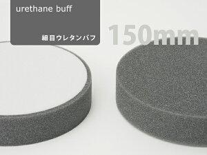 150ウレタンバフ細目