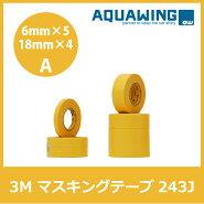 3MマスキングセットA(243JPLUS)6mm(5巻)&18mm(4巻)
