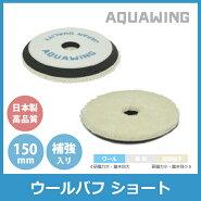 日本製・高品質150ウールバフ(1枚)[ネコポスOK]