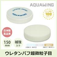 日本製・高品質150ウレタンバフ超微粒子(1枚)[ネコポスOK]