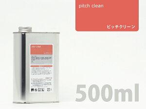 ピッチクリーン500ml
