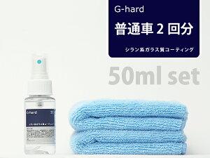 G-hardコーティング50mlセット