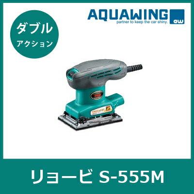 リョービ角型ダブルアクションS-555M