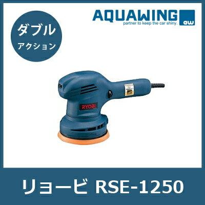 リョービ ダブルアクション RSE-1250